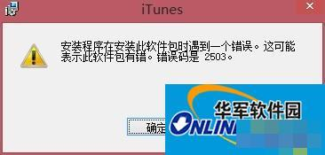 Win8安装iTunes出现错误2503怎么办?