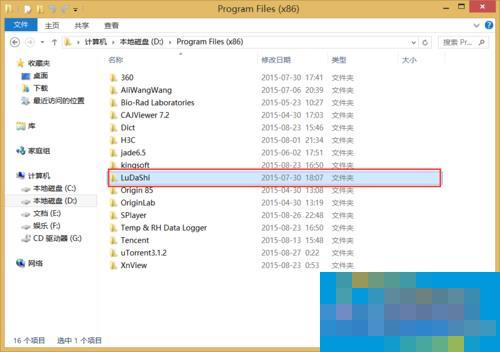 Win8卸载鲁大师后残留的文件夹如何删除?