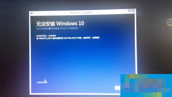 """Windows10镜像安装失败提示""""运行此工具时出现问题""""怎么办?"""