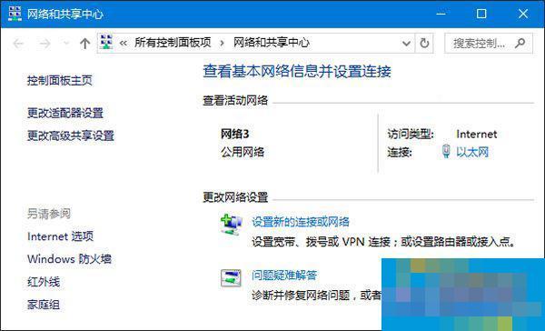 Win10系统如何删除网络和修改网络名称?