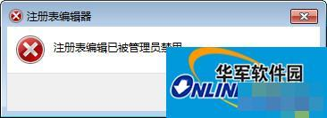 Win7注册表编辑器被管理员禁用的解除方法