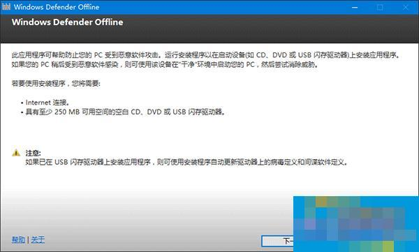 Win10系统下如何用Windows Defender制作离线杀毒盘?