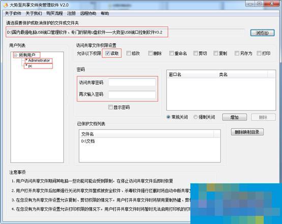 Win7系统下共享文件夹的方法