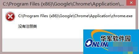 "Win8系统Chrome浏览器提示""没有注册类""怎么应对?"
