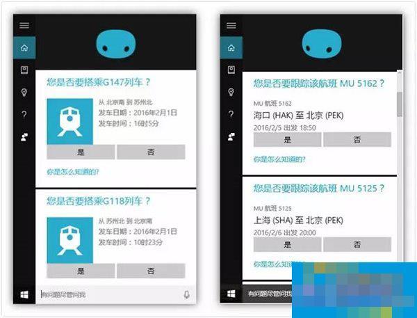 如何使用Win10小娜邮件管理追踪行程?