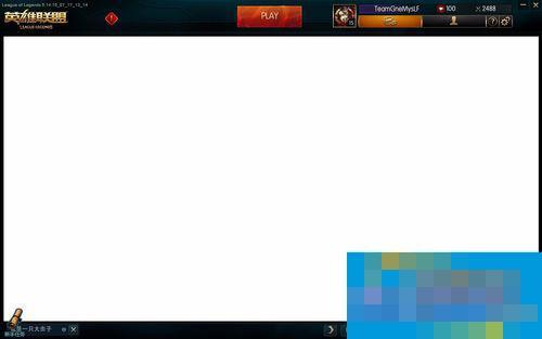 Win10系统《英雄联盟》游戏大厅白屏怎么办?