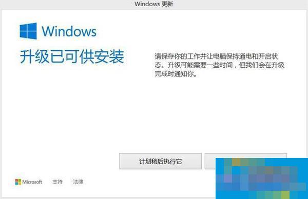 "Win8.1突然弹出""Windows升级已可供安装""怎么办?"