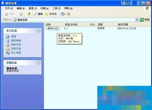 WinXP系统下MSOCache是什么文件夹?删除MSOCache文件夹的方法