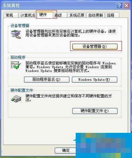 WinXP系统网络适配器在哪?WinXP查看网络适配器的方法