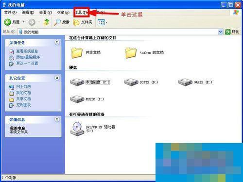 WinXP系统文件夹选项在哪里?WinXP文件夹选项的详细介绍