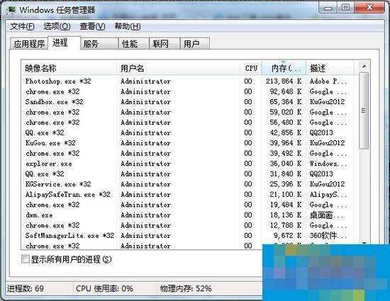 Win7系统哪些进程可以关闭?Win7系统进程介绍