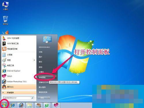 Win7如何备份系统?Win7系统备份教程