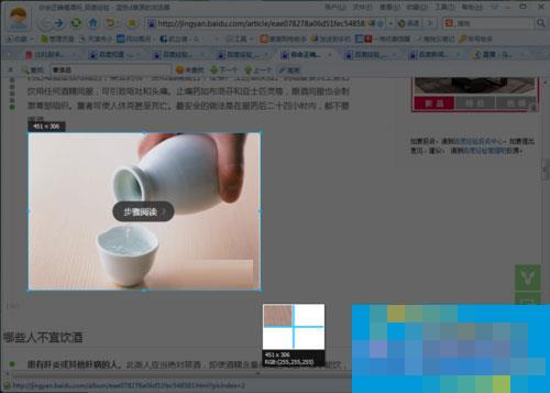 Win7系统如何保存网页图片?