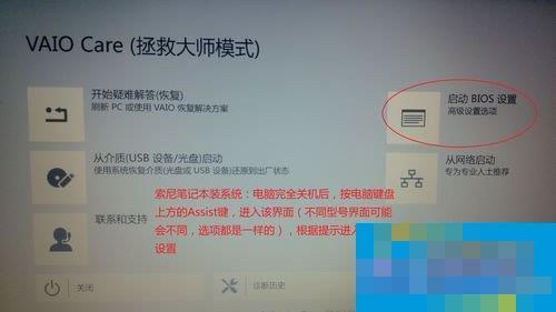 sony笔记本重装系统过程解析 索尼笔记本电脑系统重装的详细教程