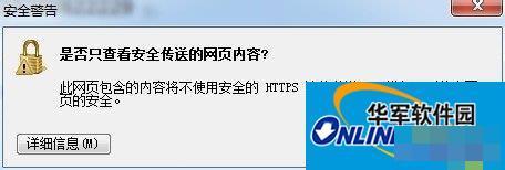"""Win7系统如何禁止""""是否只查看安全传送的网页内容""""提示出现"""
