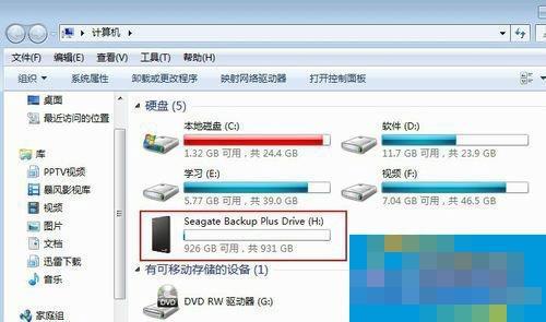 Win7系统如何给移动硬盘分区?Win7系统给移动硬盘分区的方法