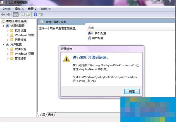 """Win7通过Gpedit.msc开启组策略时显示""""进行解析时遇到错误""""怎么办?"""