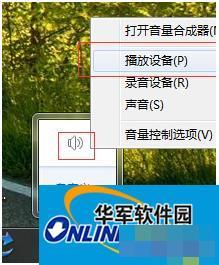 Win7配置5.1声道的方法