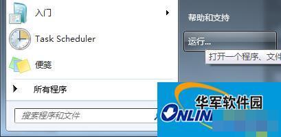 Win7如何打开注册表?Win7系统打开注册表的技巧