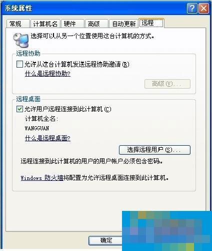 如何远程控制别人电脑?WinXP电脑怎样远程控制别人电脑?