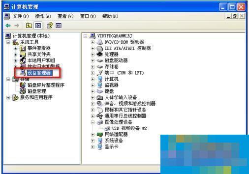 WinXP华硕笔记本摄像头倒置怎么办?