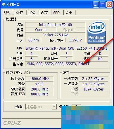 怎么看CPU是否支持64位系统?