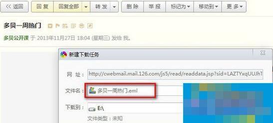 EML文件如何打开?EML文件打开方法