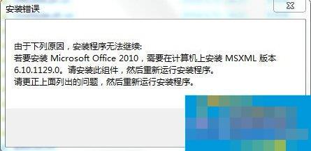Win7安装Office2010提示缺少MSXML组件怎么办?