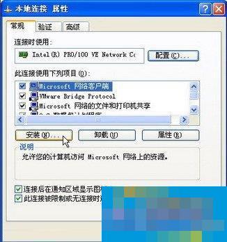 WindowsXP安装NetBIOS协议的方法