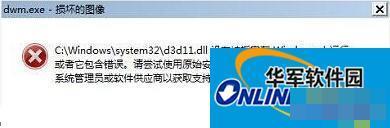 """如何解決Win7開機后出現""""dwm.exe損壞的圖像""""提示窗口的問題"""