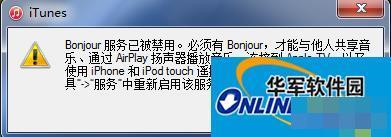 """Win7打开iTunes弹出""""bonjour服务已被禁用""""窗口的处理技巧"""
