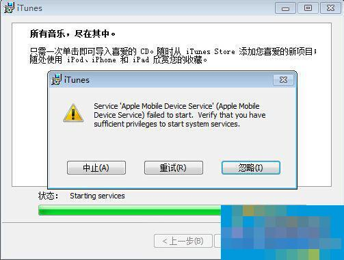 Win7安装iTunes失败提示apple mobile device service无法启动的处理办法