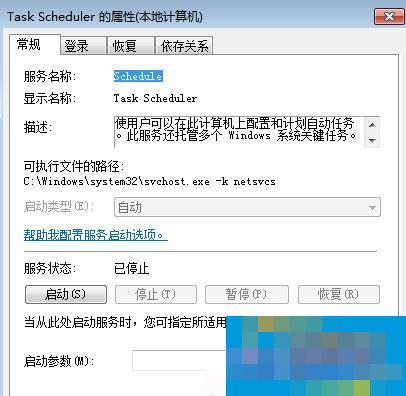 Win7禁用task scheduler的操作方法