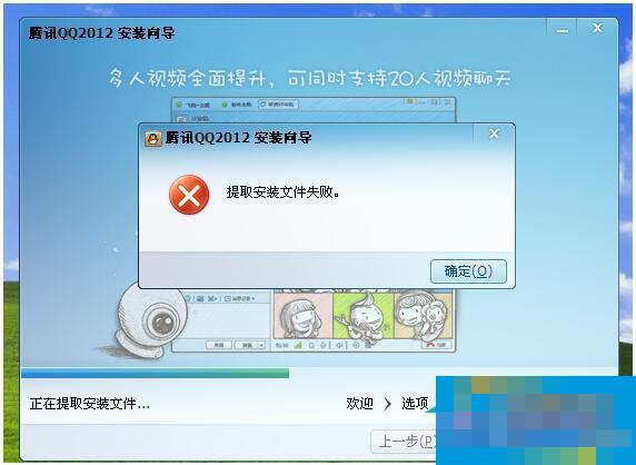 WinXP安装QQ提示提取安装文件失败的解决方法