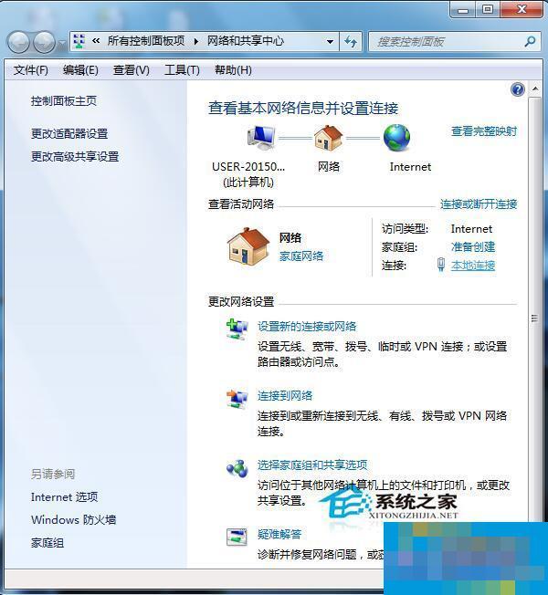 Win7网络图标不见了?找回网络图标的方法