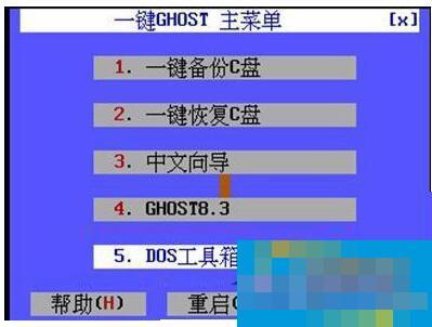 一键ghost是什么意思?怎么用?