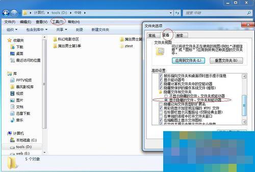 Win7彻底隐藏文件及解除彻底隐藏的方法