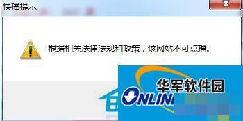 Win7系统快播不能播放提示该网站不可点播的解决方法