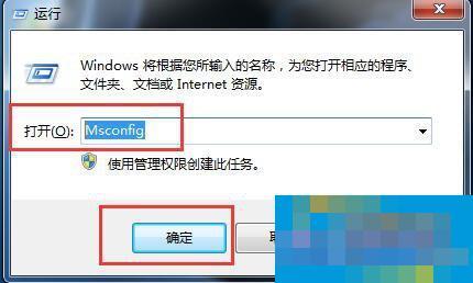 Win7开机启动项怎么设置?设置开机启动项命令的方法