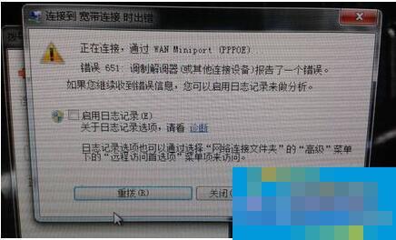 Win7调制解调器错误的解决方法