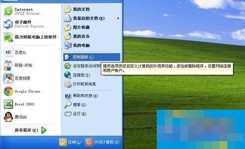 WinXP如何更改开机密码?更改开机密码的方法