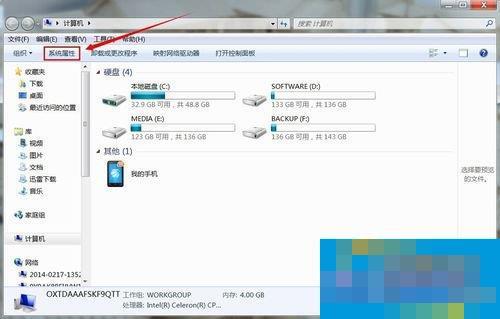 Win7怎么看电脑内存?查看电脑内存的方法