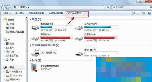 Win7高级电源管理在哪?设置高级电源管理的方法