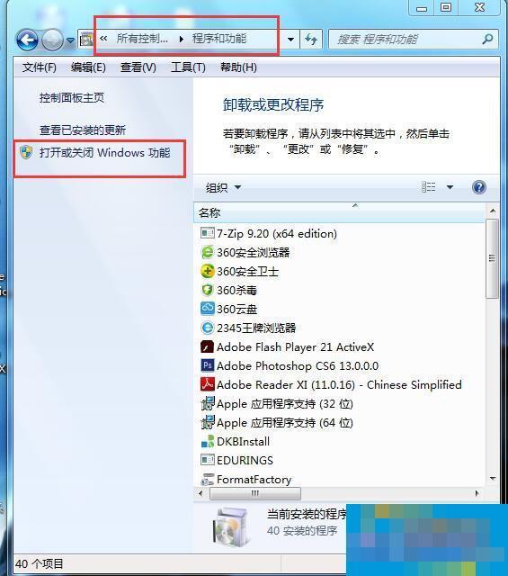 Win7如何安装Activex控件?安装ActiveX控件的方法