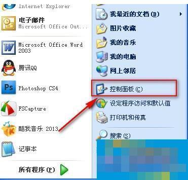 WinXP怎样给硬盘加密?本地磁盘加密的方法