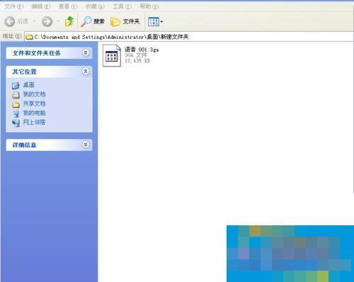 3GA文件怎么打开?打开3GA文件的方法