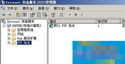Win7系统如何访问FTP服务器?