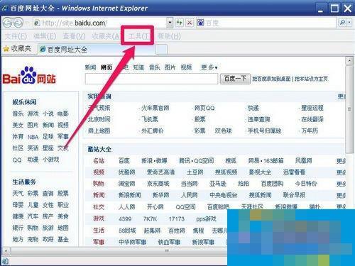 WinXP怎么删除网页历史记录?删除网页历史记录的方法