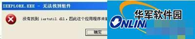 WinXP系统提示没有找到iertutil.dll怎么办?