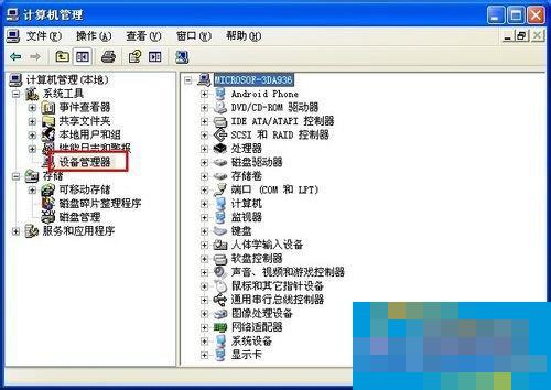WinXP怎样卸载显卡驱动?卸载显卡驱动的方法